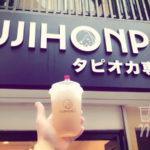 【最新店舗情報】『FUJIHONPO(藤本舗)  タピオカ専門店』が浅草に新オープン!