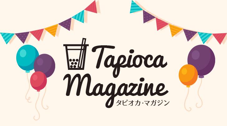 【祝】タピオカ専門情報サイト、『タピオカ・マガジン』がオープンしました!
