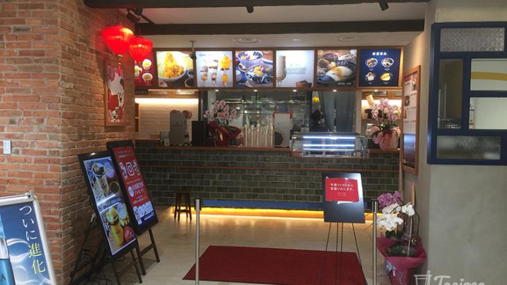 【店レポ】『台湾甜商店(タイワン ティエン シャンディエン)・新宿店』に行ってきた!どれも美味しすぎ