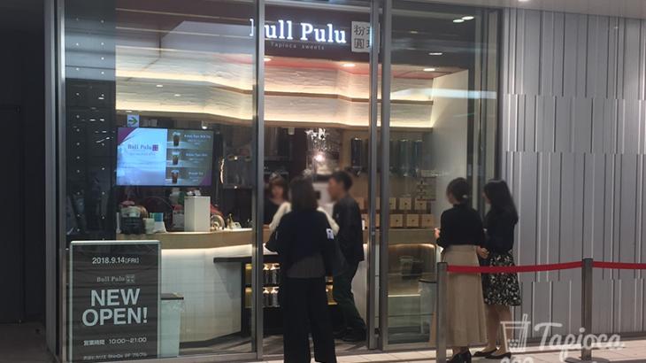 【店レポ】『Bull Pulu (ブルプル) ・渋谷ヒカリエ店』に行ってきた!3種類だけのメニューとは!?