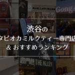 2019年最新版!渋谷のタピオカミルクティー専門店の全15店&ランキング