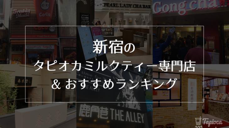 2019年最新版!新宿のタピオカミルクティー専門店の全18店&ランキング