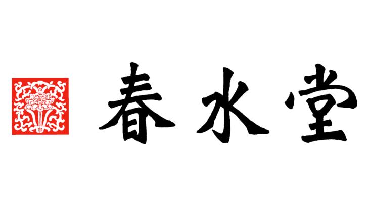 編集部激推し!『春水堂(チュンスイタン)』のタピオカドリンク&スイーツおすすめメニュー